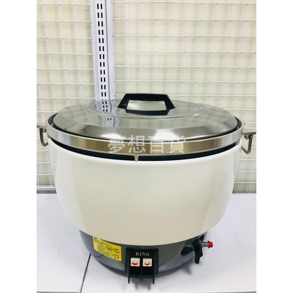 50人飯鍋(瓦斯煮)桶裝瓦斯專用 瓦斯煮飯鍋 商業飯鍋 營業用(依凡卡百貨)