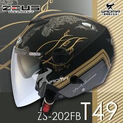 ZEUS安全帽 ZS-202FB T49 消光黑金 內藏墨鏡 內鏡 半罩帽 3/4罩 內襯可拆 耀瑪騎士機車部品