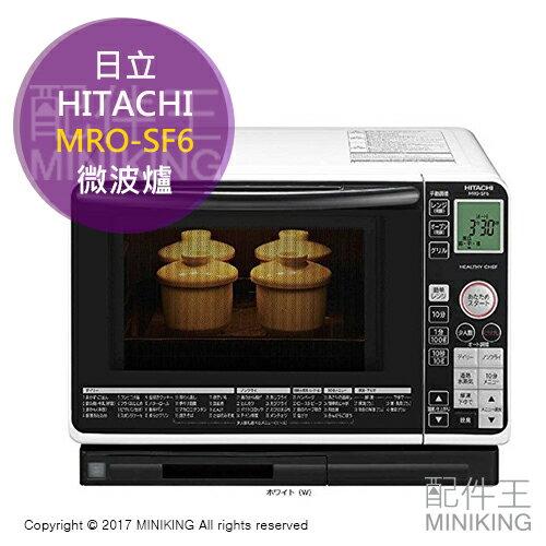 【配件王】日本代購 HITACHI 日立 MRO-SF6 微波爐 烘烤調理 23L 烘箱 烤箱