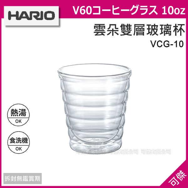 可傑 日本進口 HARIO VCG-10 雲朵雙層玻璃杯  V60 耐熱玻璃 300ml