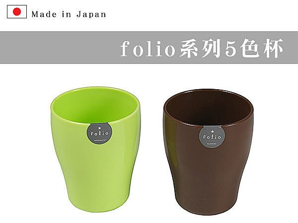 BO雜貨【SV3455】日本製 folio系列5色杯 耐熱 保溫佳 水杯 飲料杯