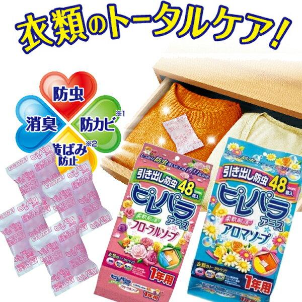 日本地球製藥衣櫃衣櫥抽屜防霉芳香劑48小包入1年有效571816