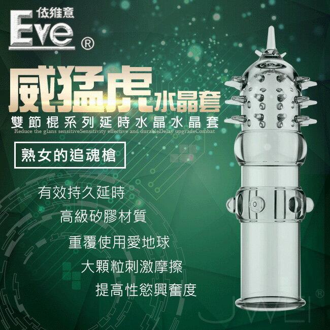 【伊莉婷】EVE 雙節棍延時水晶套裝-威猛虎 EVE-07161390