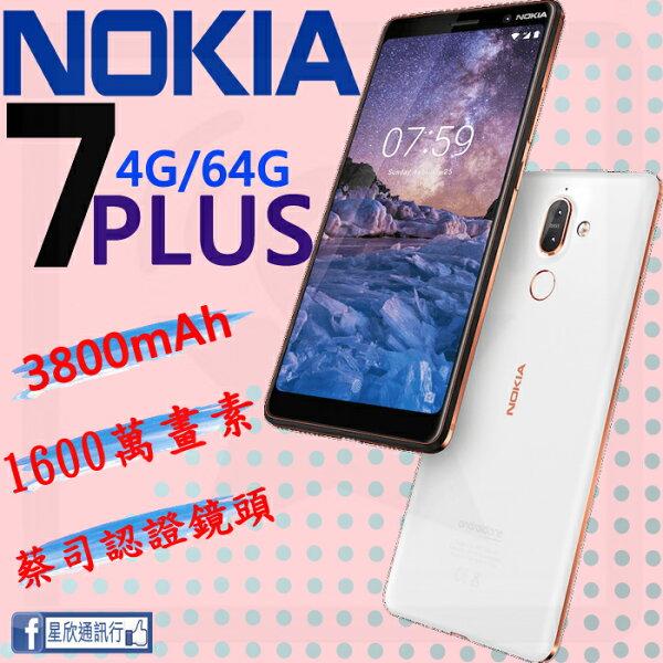 【星欣】NOKIA7PLUS4G64G6吋全螢幕3800mAh大容量直購價