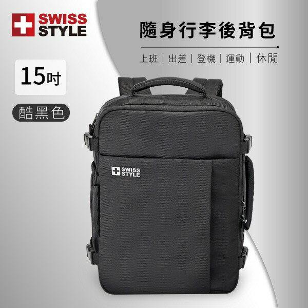 SWISS STYLE 隨身行李後背包 筆電包 旅行包 肩背包 減壓設計(黑/墨綠) 登機行李箱 可放15吋筆電