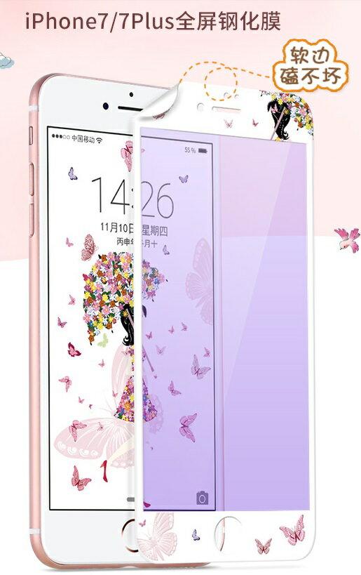 APPLE iPhone 7 抗藍光 4.7吋 可愛 彩繪 玻璃螢幕貼 手機螢幕貼 維泡