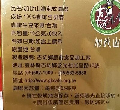加比山 濾泡式咖啡(6包X10g / 盒) [大買家] 1
