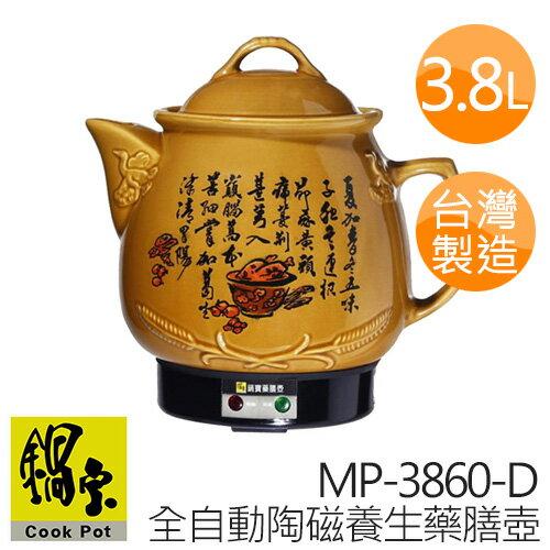 鍋寶 3.8L 全自動 陶磁養生 藥膳壺 MP-3860-D【原廠公司貨】