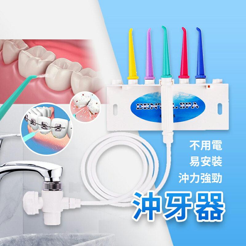 水龍頭專用沖牙器 潔牙器 沖洗牙機 洗牙器 牙結石 牙套