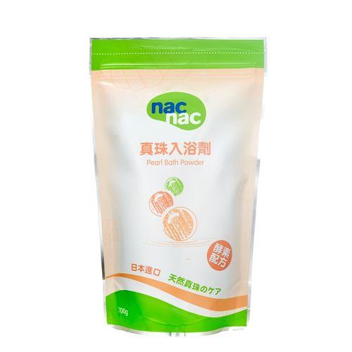 ★衛立兒生活館★Nac Nac 真珠入浴劑補充包700g(酵素配方)