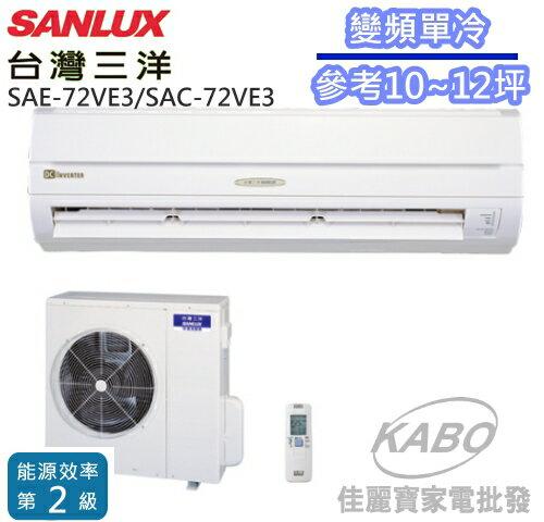 <br/><br/>  【佳麗寶】-含標準安裝(台灣三洋SANLUX)變頻單冷分離式一對一冷氣(約適用10-12坪)SAE-72VE3/SAC-72VE3<br/><br/>