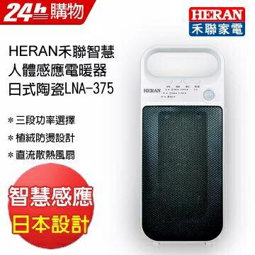 HERAN禾聯智慧人體感應陶瓷電暖器LNA-375