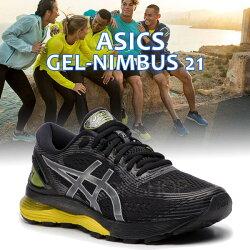 ASICS 亞瑟士 GEL-NIMBUS 21 男款慢跑鞋 路跑鞋 高緩衝 運動鞋@(169003)LuckyShop