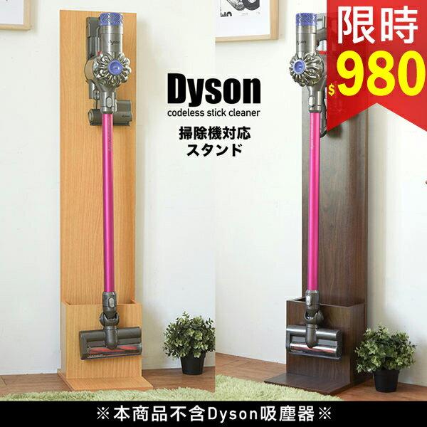 Dyson/吸塵器收納架/置物架 Dyson無線手持式吸塵器掛架(不含吸塵器) MIT台灣製 完美主義【L0010】