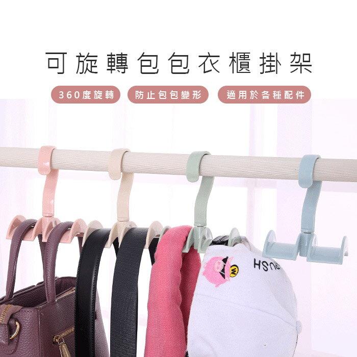 【酷創意】創意掛勾領帶架子掛包架掛衣鉤 包包收納架衣櫃免釘掛架掛鉤(E534)