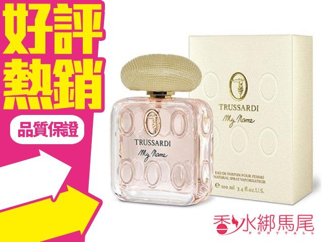 TRUSSARDI My Name 女性淡香精 30ml?香水綁馬尾?