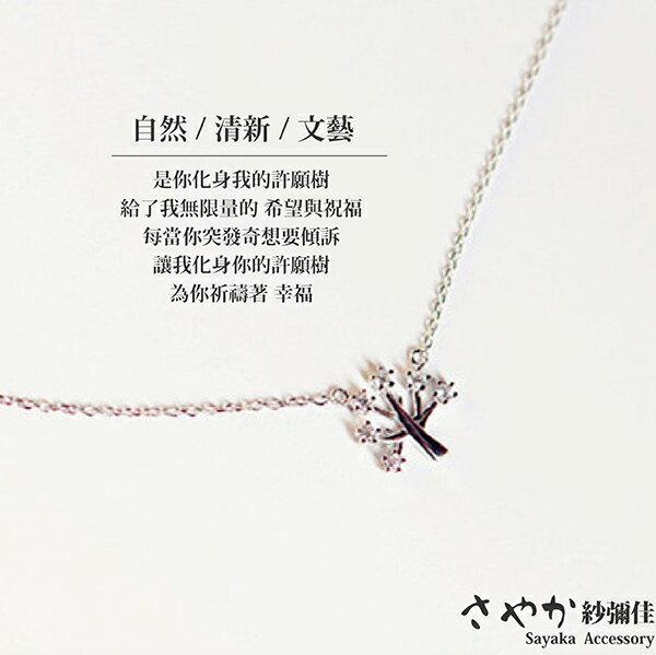 SAYAKA 日本飾品專賣:【Sayaka紗彌佳】純銀許願樹鑲鑽項鍊