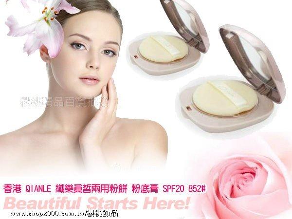 香港 QIANLE 纖樂真皙兩用粉餅 粉底膏 852#~櫻桃飾品~~22209~
