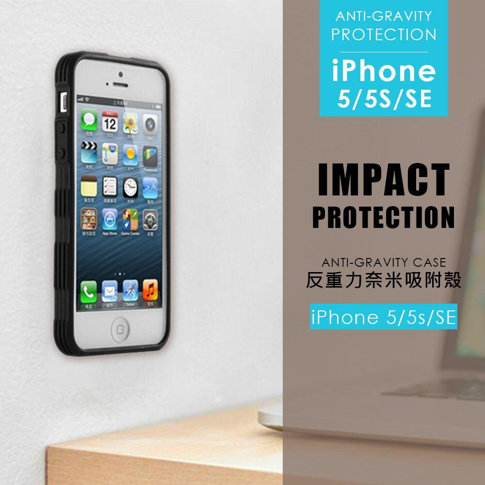 iPhone 5 SE 反重力手機保護套 【C-I5-027】 奈米吸附 手機殼 解放雙手