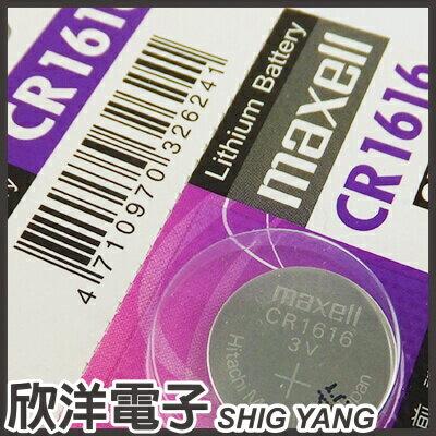 ※ 欣洋電子 ※ maxell 鈕扣電池 3V / CR1616 水銀電池