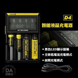 【原廠正品公司貨】NITECORE D4 充電電池 充電器 液晶顯示 3號 4號 18650 充4顆(V50-1419)