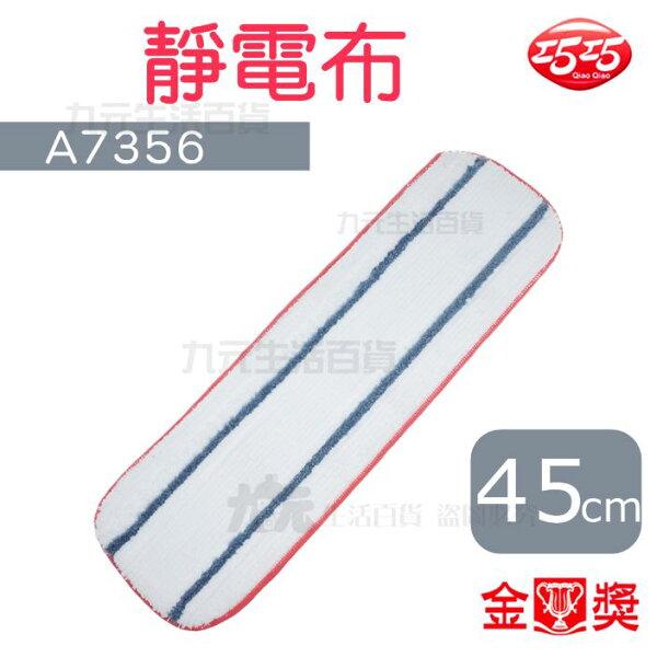 【九元生活百貨】巧巧靜電布45cm專業清潔拖地賣場超商