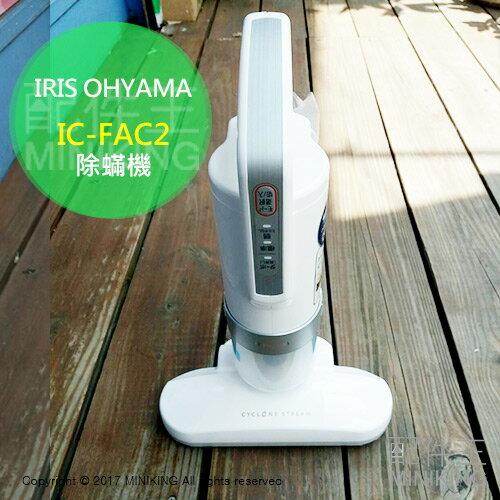【配件王】 現貨 日本代購 IRIS OHYAMA IC-FAC2 棉被吸塵 除?機 感測灰塵 熱風