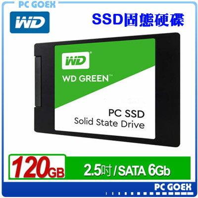 ☆pcgoex 軒揚☆ WD 威騰 SSD 120G 2.5吋固態硬碟《綠標》