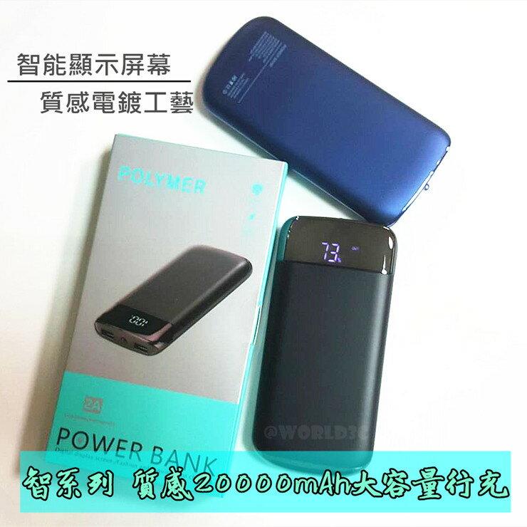 智系列 大容量輸出 行動電源 便攜式移動電源 20000MAH 充電寶 雙USB輸出 生日禮物 iPhone8 三星