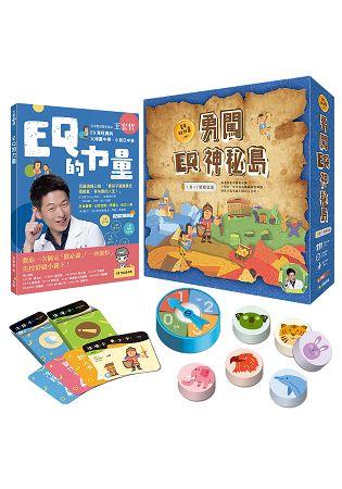 【好評預購】王宏哲情緒桌遊書:EQ的力量+勇闖EQ神秘島 0