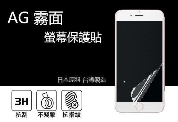 SONYXperiaL2AG霧面抗眩光抗刮易貼手機螢幕保護貼霧面保護貼螢幕保護貼保護貼