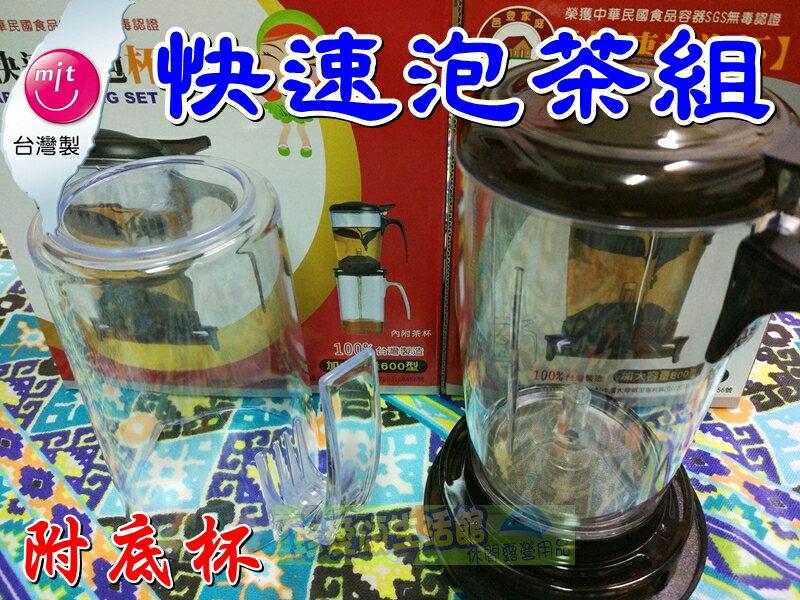 【珍愛頌】A309 台灣專利 快速沖泡杯組 附底杯 600ML 可當咖啡杯 泡茶杯 泡茶組 沖茶器 泡茶壺 露營 野餐