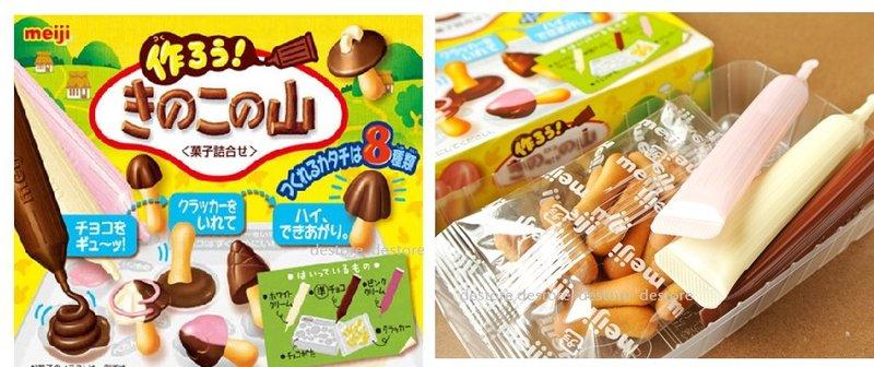 有樂町進口食品 明治 蘑菇山 diy 巧克力 ~類似知育果子 J80 4902777083957 1