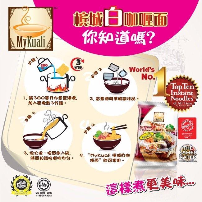 有樂町進口食品 2014年「全球十大泡麵第一名」 檳城白咖哩泡麵(110g)4入 1