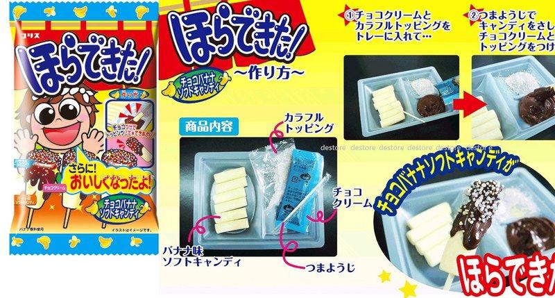 有樂町進口食品 日本進口 知育果子 可利斯巧克力香蕉軟糖 J35 4901361068134 1