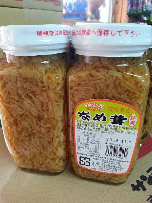 有樂町進口食品 日本 伯可露 金茸罐 原味 金針菇 - 限時優惠好康折扣