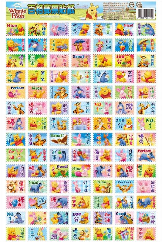 有樂町進口食品 迪士尼百格郵票格子貼紙- 小熊維尼