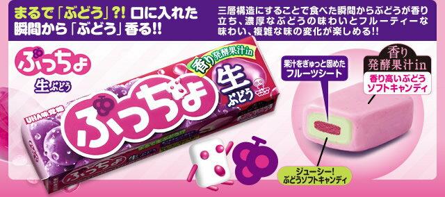 有樂町進口食品 日本 UHA味覺糖糖果 生葡萄口味 1