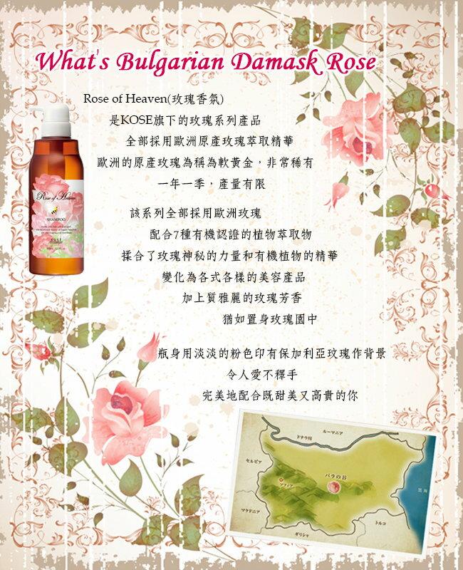 有樂町進口食品 日本玫瑰天堂KOSE 高絲 玫瑰香氛沐浴露 清爽 1