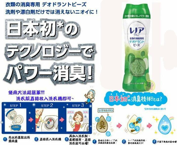 有樂町進口食品 日本 P&GPLUS 消臭專用洗衣芳香粒 綠色 綠草清香 1