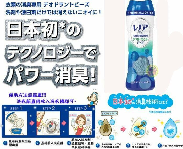 有樂町進口食品 日本 P&GPLUS 消臭專用洗衣芳香粒 藍色 清新酷涼 - 限時優惠好康折扣