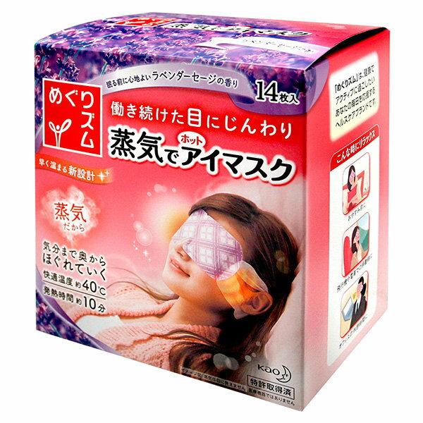 有樂町進口食品 日本 空運 原裝 Kao花王花王蒸氣眼罩-薰衣草 (14枚入) 4901301245502 0