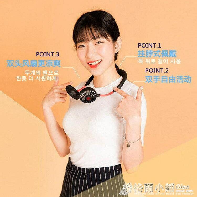韓國掛脖風扇懶人風扇運動USB迷你便攜靜音降溫頸環軍訓旅游 防暑 格蘭小舖