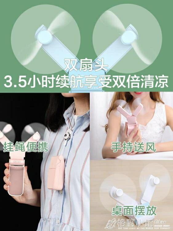 摺疊隨身便攜式手持掛脖手拿手握usb可充電池風扇新款電動電扇迷你 格蘭小舖