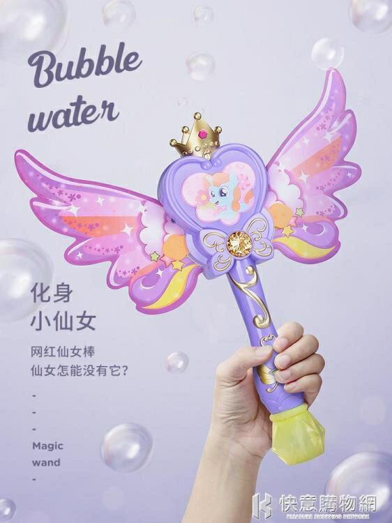 兒童電動吹泡泡機器槍玩具少女心抖音網紅同款全自動仙女魔法棒水 NMS快意購物網