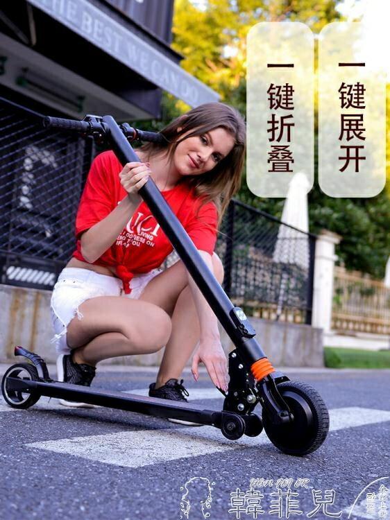 電動滑板車 折疊電動滑板車成人小型便攜代步車迷你電動車碳纖維女 MKS韓菲兒
