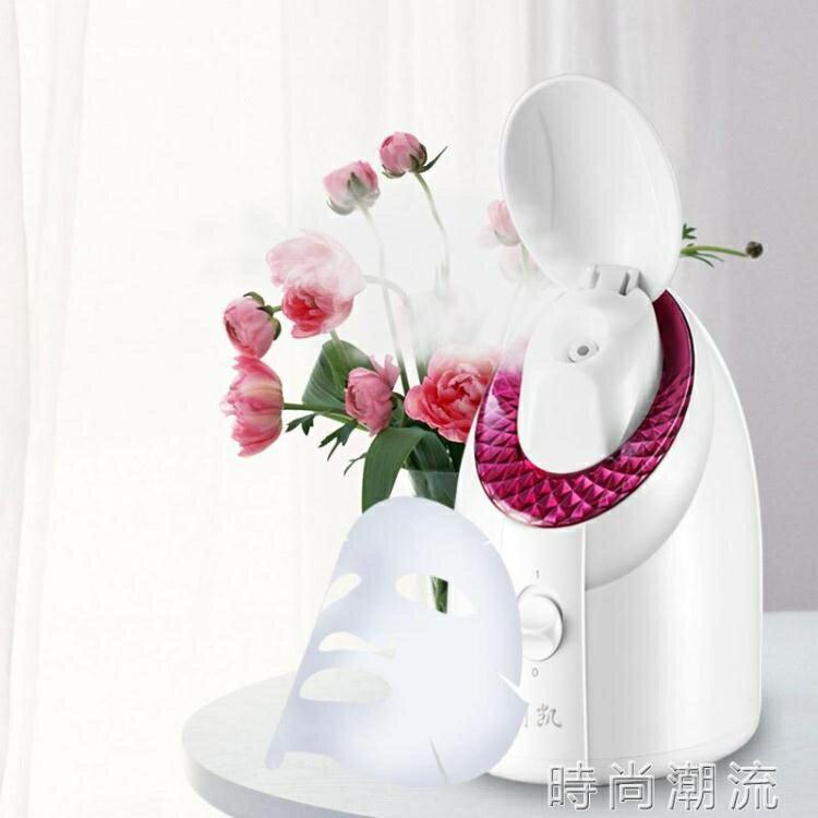 明凱蒸臉器納米噴霧補水儀潔面美容噴霧機熱噴霧美容儀家用蒸臉機 時尚潮流