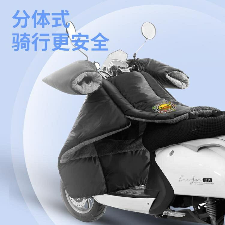 電動車擋風被冬季加絨加厚電瓶冬天分體式防寒秋冬摩托電車防風罩 陽光好物