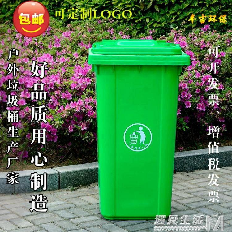 240升塑料戶外垃圾桶大號120L100L加厚小區環衛室外腳踏果皮箱 遇見生活