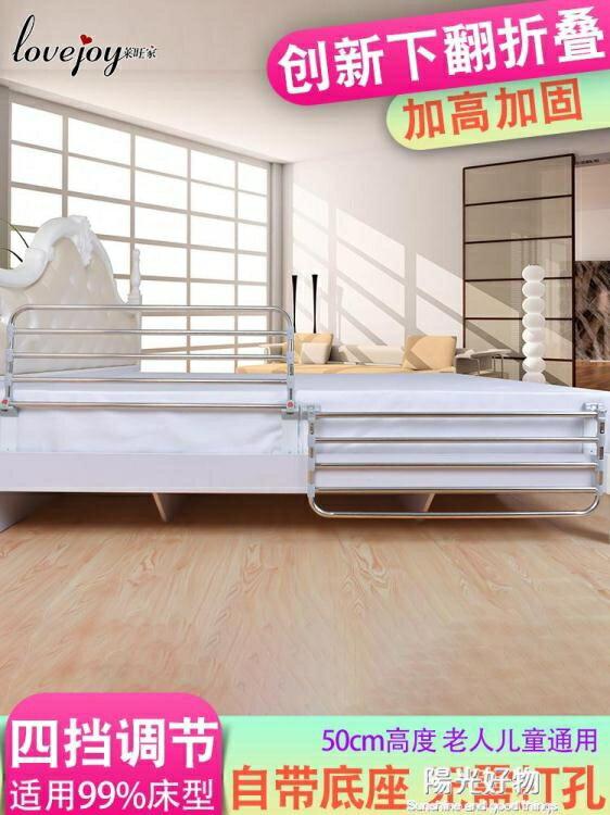 扶手老人床護欄助力起床輔助器老年人防摔起身器床邊可摺疊圍欄 NMS陽光好物